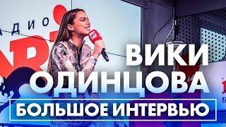 Вики Одинцова - популярность, хейтеры, правильный ракурс.