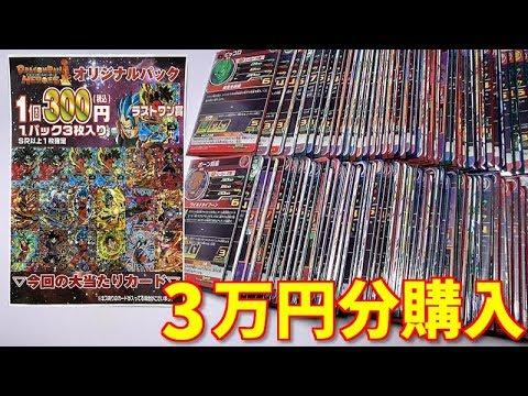 【SDBH】当たれば一攫千金!!人気過ぎて即完売のくじを3万円分買ってみた!!!【ドラゴンボールヒーローズ】
