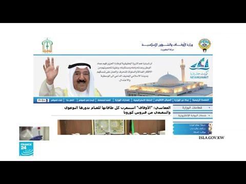 الكويت تقرر إيقاف خطبة وصلاة الجمعة والصلوات الخمس في المساجد بسبب فيروس كورونا