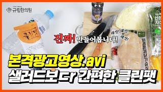 [규림한의원] 다이어트 굶지말자! 맛있게 규림클린팻