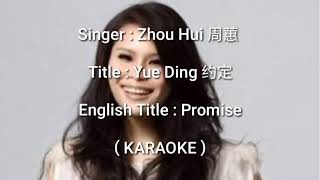 KARAOKE 约定 Yue Ding / Promise sub english - 周惠 Zhou Hui
