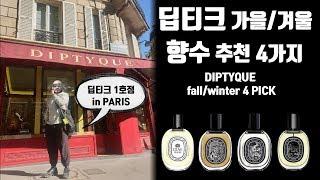 딥티크(diptyque) 가을 겨울 향수추천 4 pic…