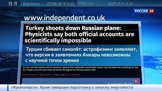 Вероломное уничтожение Су-24: ученые вывели Анкару на чистую воду