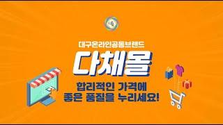 [온라인쇼핑몰 추천] 대구온라인공동브랜드, 다채몰!  …