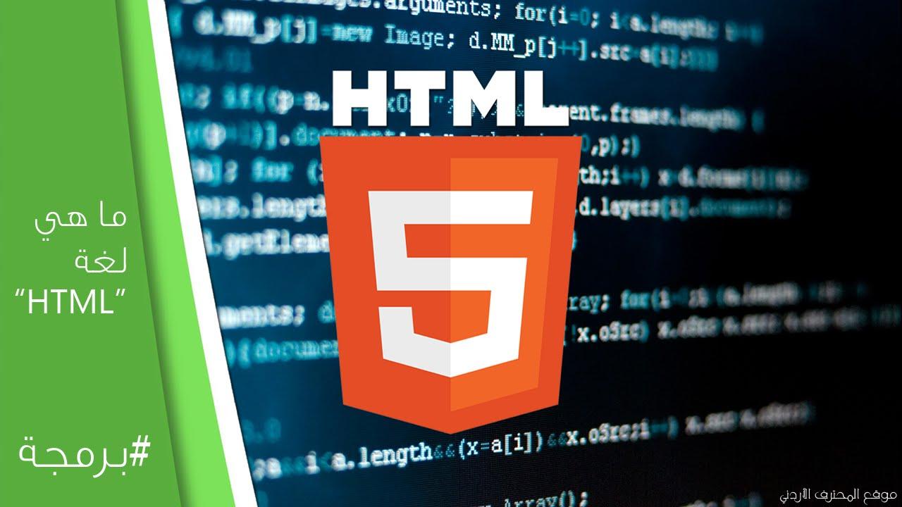 ما هي لغة HTML وبماذا تستخدم وما أهميتها ؟ (ح1)