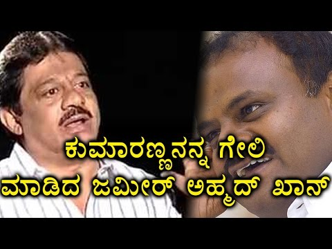 Siddarmaiah Gives Shock To JDS Leader Zameer Ahmed Khan   Oneindia Kannada