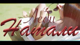 Kamazz - Леди Натали 2017 video clip