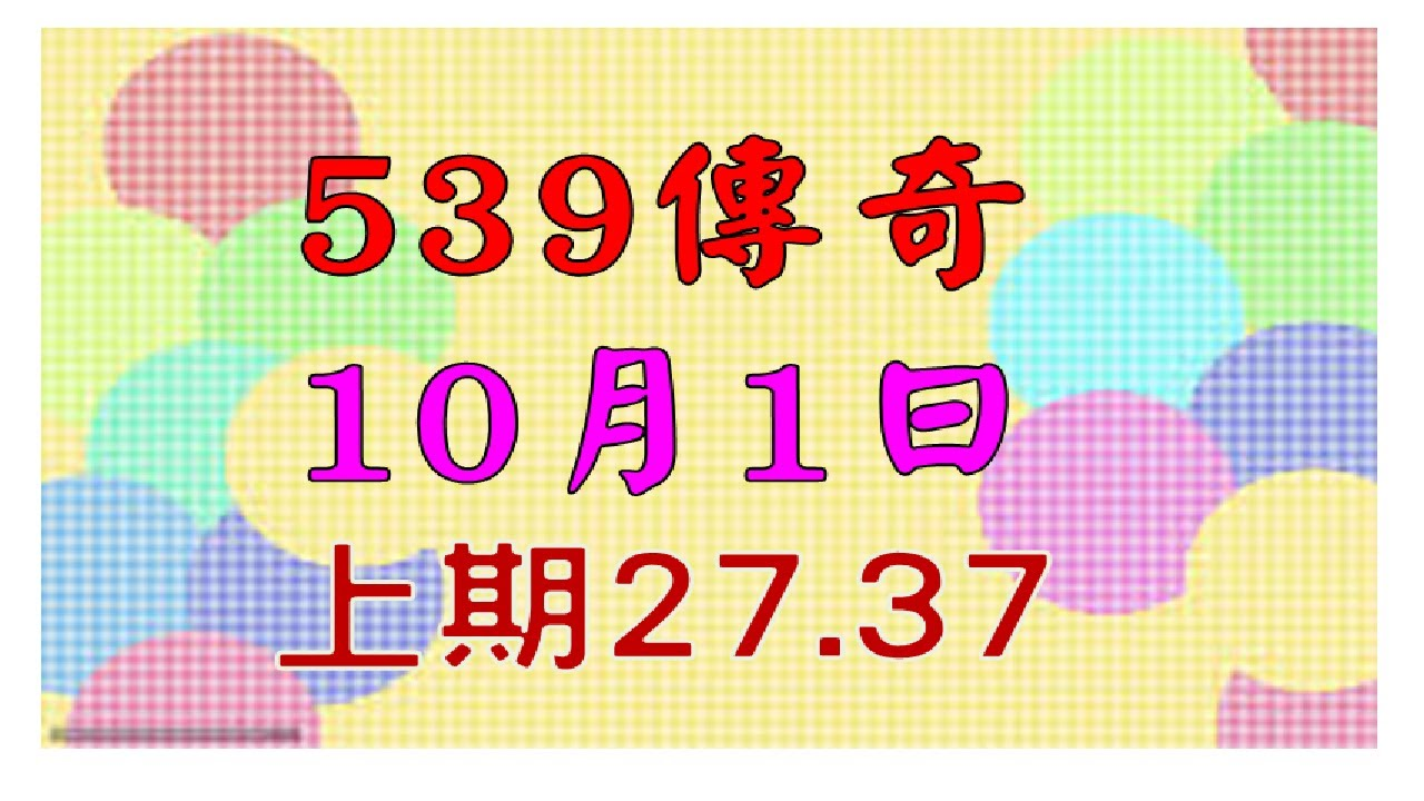 10月1日539傳奇俱樂部-上期27.37
