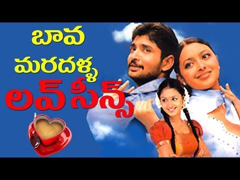 Janaki Weds Sri Ram Love Scenes - Gajala and Rohith Love Scenes-2017