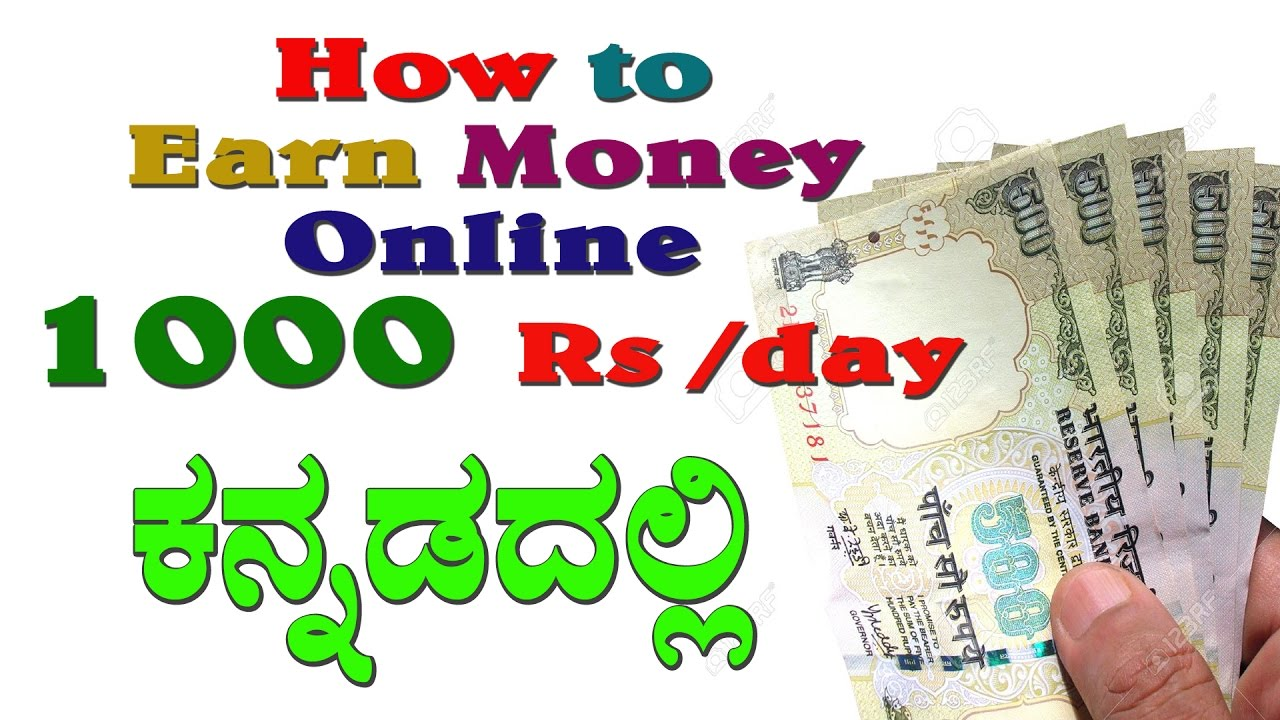 Earn money online 1000 Rs. per day in Kannada