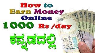 Earn money online 1000 Rs. per day in Kannada