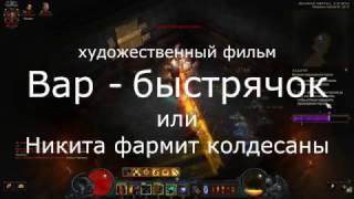 художественный фильм: Вар - быстрячок Diablo 3