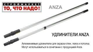 Удлинитель 120 ANZA - купить ручной инструмент ANZA, удлинитель для валиков(Строймаркет