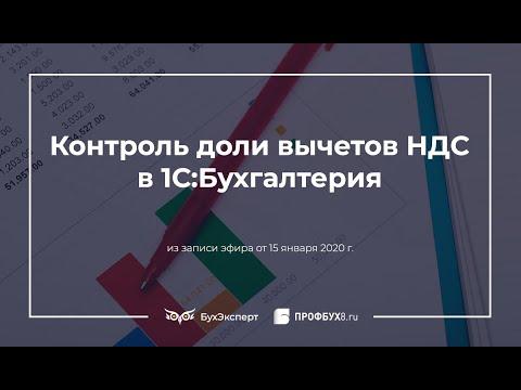 Безопасная доля вычетов по НДС в 1С 8.3 Бухгалтерия