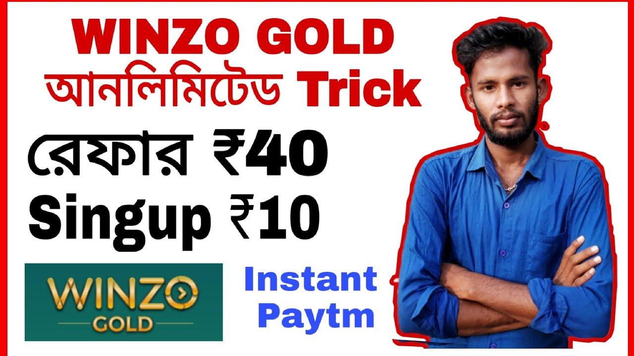 Winzo Gold Unlimited Score Trick (Bengali) !! বাচ্চাদের গেম খেলে পেটিএম ক্যাশ ইনকাম করুন