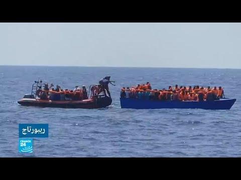 سفن إغاثة اللاجئين في المتوسط تواجه قيود الحكومة الإيطالية الشعبوية