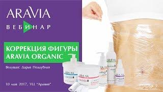 Вебинар ARAVIA Professional. Целлюлит и методы борьбы с ним. Косметика для красоты кожи тела.