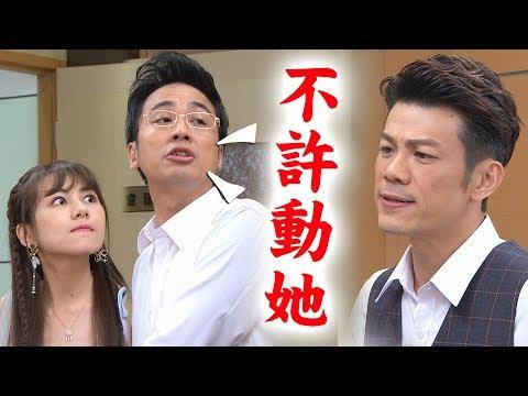 【炮仔聲】EP119 蔡主任狂喜娶到小可!妍熙要正浩向善參加愛心比賽