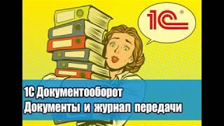 Урок №8 Как создать запись в журнале передачи документов (Контроль возврата документов)