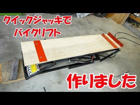クイックジャッキでバイクリフトを作る【まーさん工具】No.32