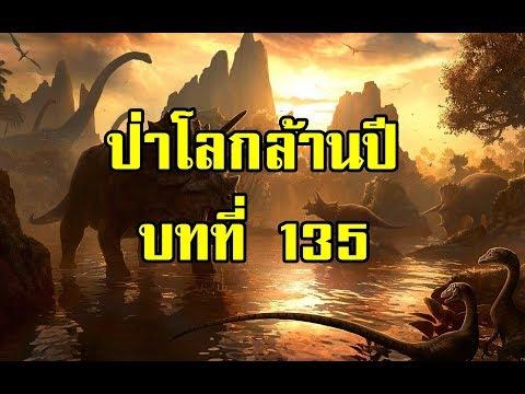 เพชรพระอุมา ป่าโลกล้านปี บทที่ 135   สองยาม