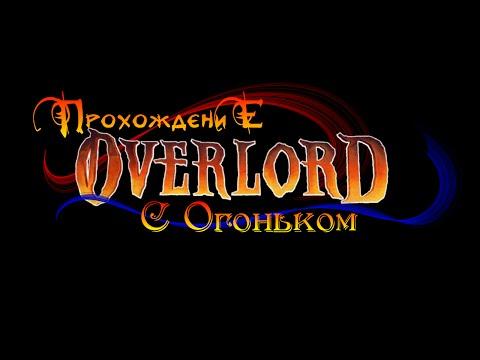 Как менять заклинания в overlord