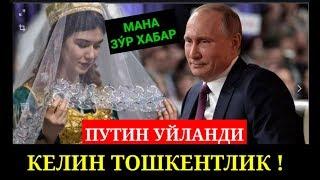 Путин Тошкентлик Кизга Уйланди !