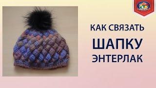 Как связать шапку энтерлак спицами?