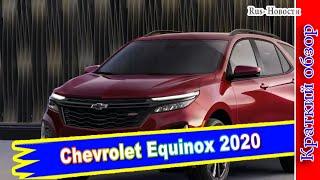 Авто обзор - Chevrolet Equinox 2020: бестселлер Шевроле обновился в Китае