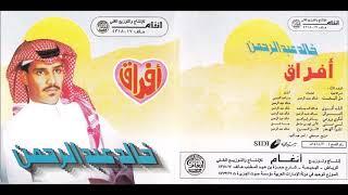 خالد عبدالرحمن   تقوى الهجر    النسخة الأصلية
