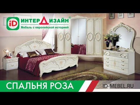 """Спальня """"Роза""""  в бежевом цвете  от МФ ИнтерДизайн"""