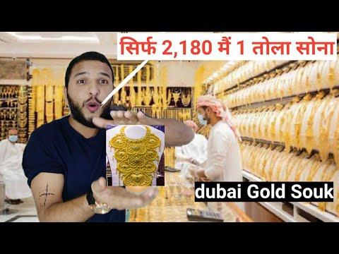 Dubai Gold Souk Markit, 2020   dubai Gold Prices  inside dubai gold souk Sharjah Gold Markit,