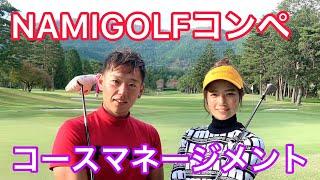 【トーク&ゴルフ】カズプロに学ぶコース攻略!なみ編@篭坂GCインコース10-12H
