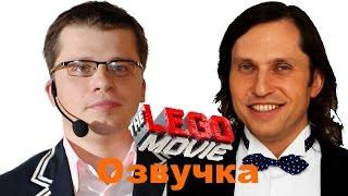 Русская озвучка Лего. Фильм - Народный КиноЛяп