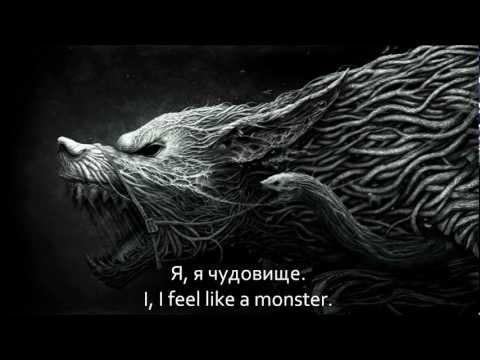 Skillet - Monster HD (Lyrics) Текст песни и перевод