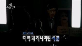 【TVPP】Yoo Jae Suk - Do horrible mission, 유재석 - 귀신 등장에 목놓아 통곡