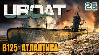 UBOAT - симулятор подводной лодки, патч B125,  часть #26