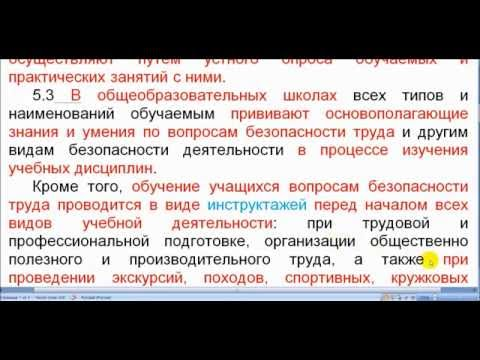 ГОСТ 12.0.004-2015 (раздел 5) 4:16