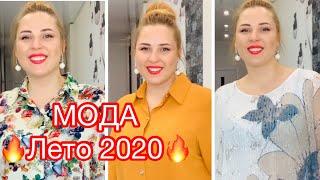 МОДНАЯ ОДЕЖДА ДЛЯ ЖЕНЩИН ЛЕТО 2020 БОЛЬШИЕ РАЗМЕРЫ 18 мая 2020 г