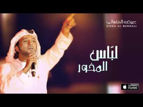 اغنية عيضه المنهالي لبّاس المخور 2016 كاملة اون لاين YouTube مع الكلمات