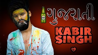 Gujju Kabir Singh || Gujrati Comedy Video - Kaminey Frendzz