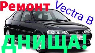 Opel VECTRA B. Ремонт ДНИЩА!!! Welding!