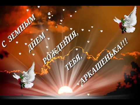 ПАМЯТИ АРКАДИЯ КОБЯКОВА...С ЗЕМНЫМ ДНЕМ РОЖДЕНИЯ ТЕБЯ,  АНГЕЛ НАШ!!! ( Татьяна А.)