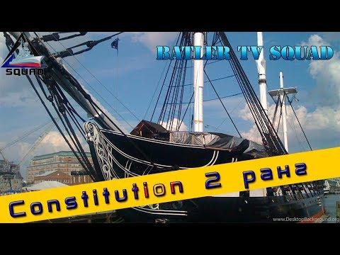 Обзор Constitution в