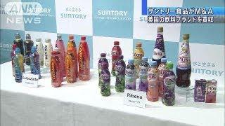 サントリー食品が2100億円で英飲料ブランドを買収(13/09/09)