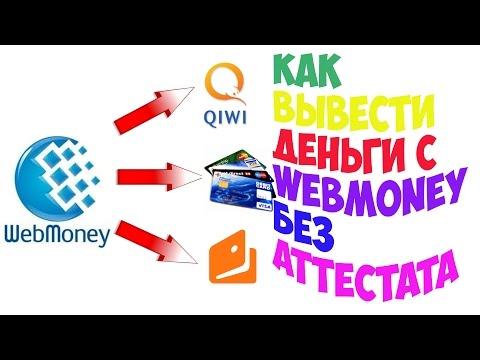 КАК вывести деньги с Webmoney на Qiwi яндекс карту без формального аттестата