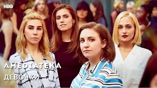 Девочки 6 сезон | Girls | Трейлер