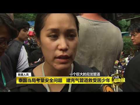 Prime Talk 八点最热报 08/07/18 - 泰国受困少年陆续被救出