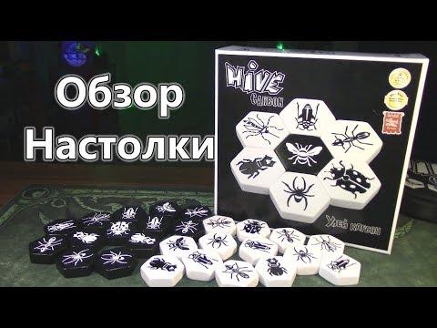 Улей Карбон (Hive Carbon) - Настольная игра