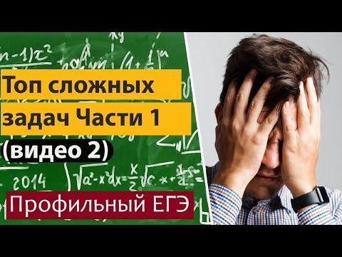 Сложные задачи части 1 профильного ЕГЭ по математике.